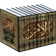 toko buku islam, toko buku islami, buku islam, buku islami,toko kitab,toko buku kitab, toko fiqih,Al Umm Darul Hadits,Imam Abu Abdillah Muhammad bin Ahmad Al Qurthubi,Darul Hadis